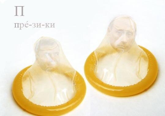 Фотожаба на Путина 9