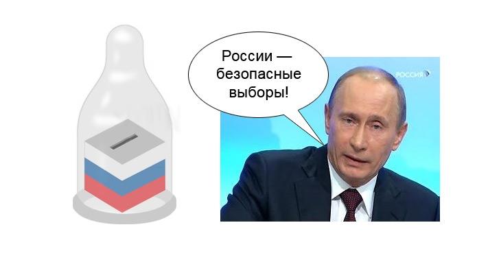 Фотожаба на Путина 7