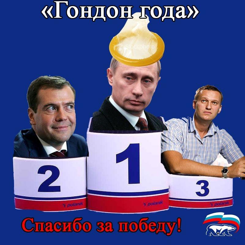 Фотожаба на Путина 10
