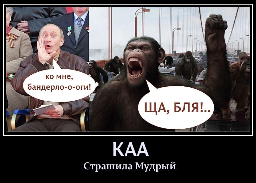 Фотожаба на Путина 3