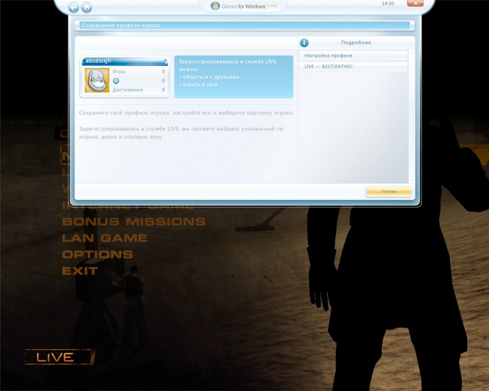 Как создать автономный профиль в Games for Windows - LIVE 4