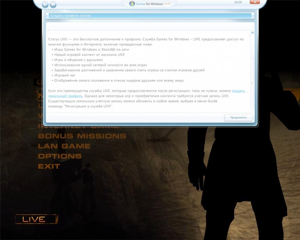 Как создать автономный профиль в Games for Windows - LIVE