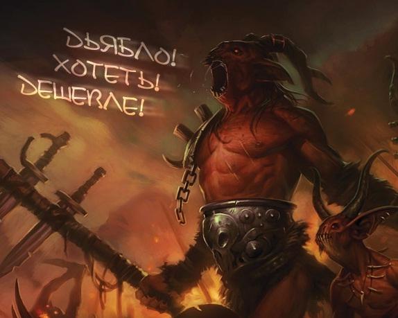 Diablo 3 скидка