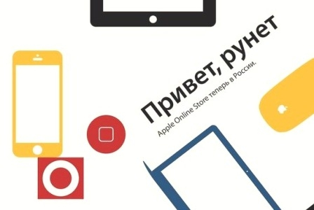 Apple in russia