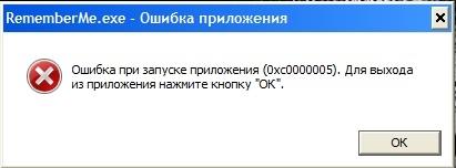 Remember me нет файла msvcr 110 dll