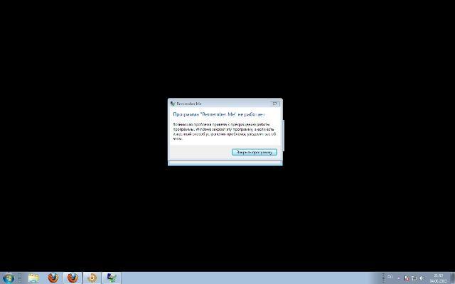Remember me нет файла msvcr 110 dll 2