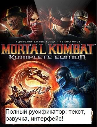 Mortal Kombat Komplete Edition 2013 русификатор