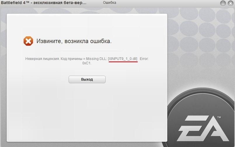 Battlefield 4 вылетает при загрузке, не запускается, вылетает с ошибкой