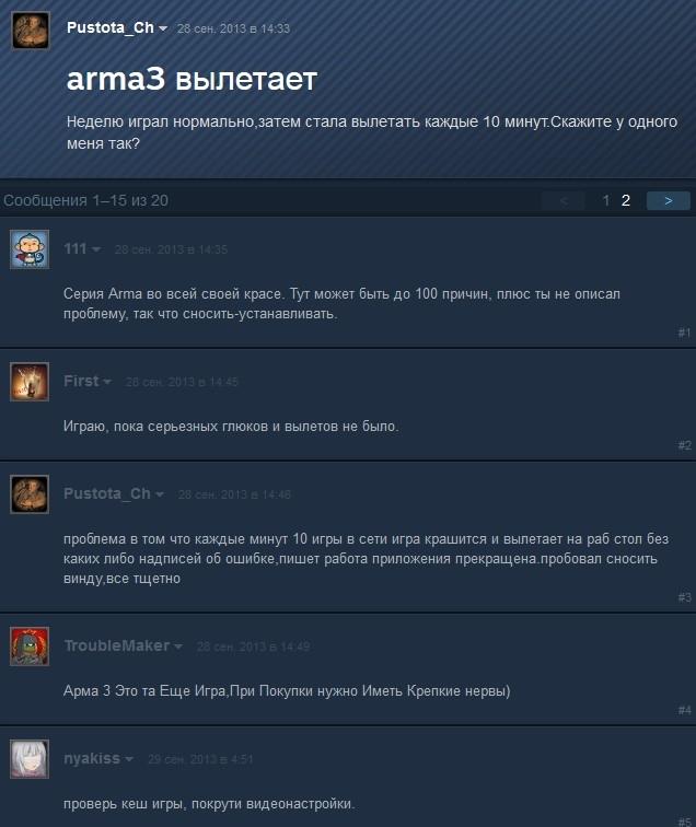 Arma 3 вылетает с сервера или при заходе на сервер