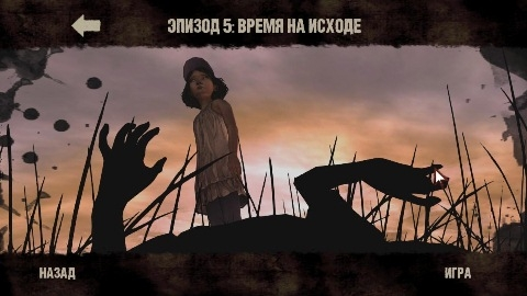 The walking dead episode 5 русификатор