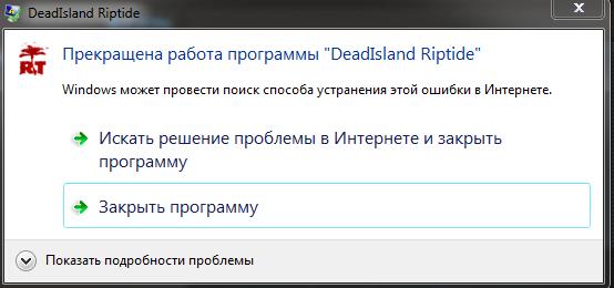 Dead island riptide не запускается, не сохраняется вылетает или виснет 3