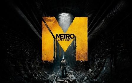 Metro: Last Light секреты и пасхалки