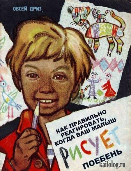 приколы про детские книги