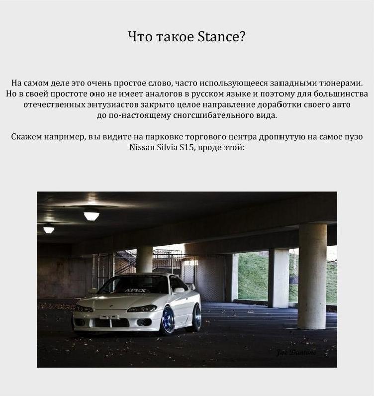 Stance-Тюнинг. Что это?